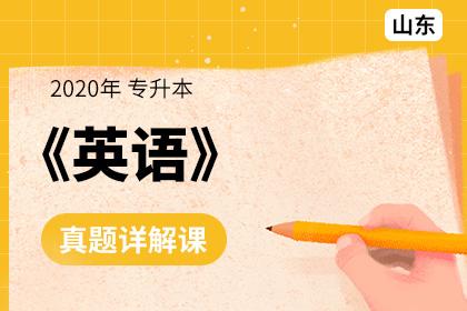 2020年山东专升本英语真题详解课