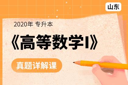 2020年山东专升本高等数学Ⅰ真题精讲课