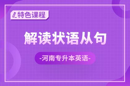 河南专升本英语特色课--解读状语从句
