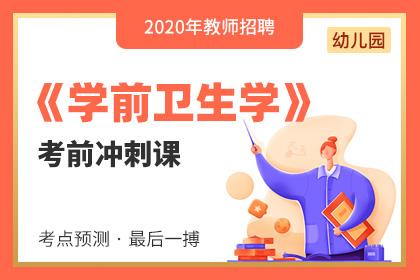 2020年幼儿园教师招聘学前卫生学考前冲刺课