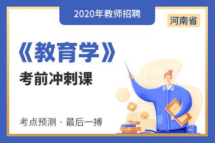 2020年河南教师招聘教育学笔试考前冲刺课