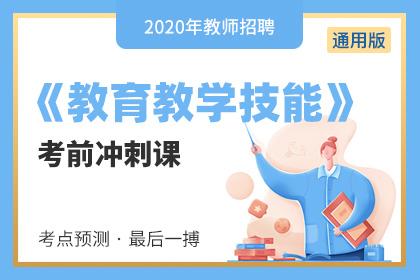 2020年教师招聘教育教学技能笔试考前冲刺课