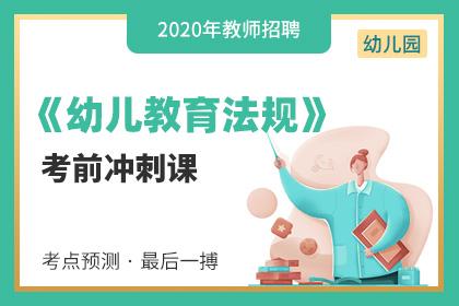 2020年幼儿园教师招聘幼儿教育法规考前冲刺课
