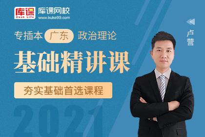 2021年广东专插本政治理论基础精讲课