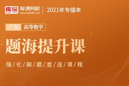 2021年广东专插本高等数学题海提升课