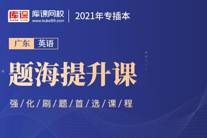 2021年广东专插本英语题海提升课(更新中)