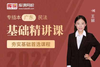 2021年广东专插本民法基础精讲课