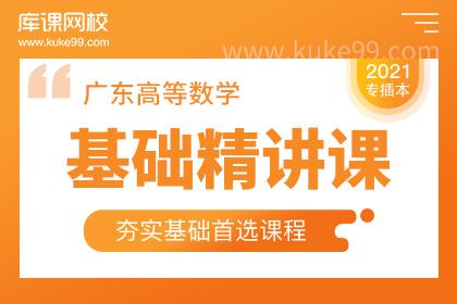 2021年广东专插本高等数学基础精讲课