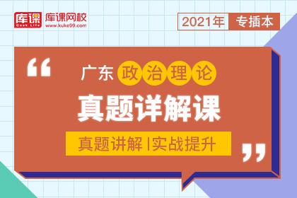 2021年广东专插本政治理论真题详解课(预售)
