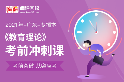 2021年广东专插本教育理论冲刺预测课