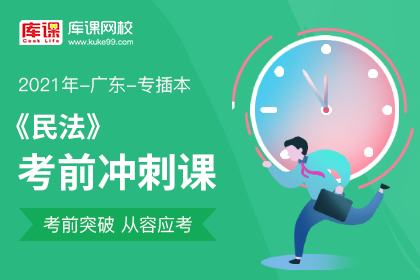 2021年广东专插本民法冲刺预测课