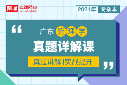 2021年广东专插本管理学真题详解课