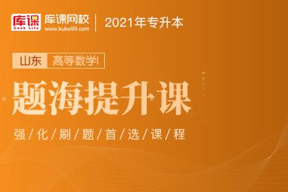 2021年山东专升本高等数学Ⅰ题海提升课