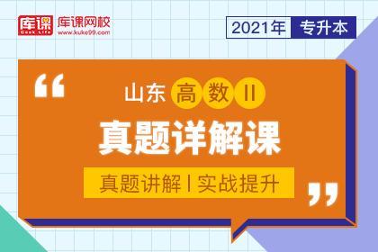 2021年山东专升本高等数学Ⅱ真题详解课(预售)