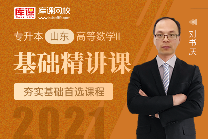 2021年山东专升本高等数学Ⅱ基础精讲课