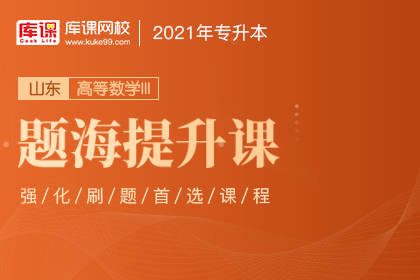 2021年山东专升本高等数学Ⅲ题海提升课