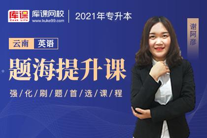2021年云南专升本英语题海提升课(预售)