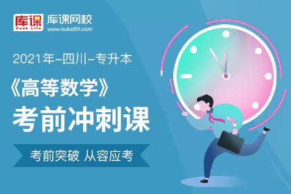 2021年四川专升本高等数学冲刺预测课