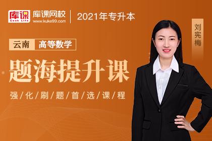 2021年云南专升本高等数学题海提升课(预售)