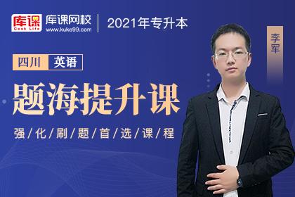 2021年四川专升本英语题海提升课(更新中)