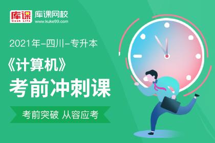 2021年四川专升本计算机冲刺预测课