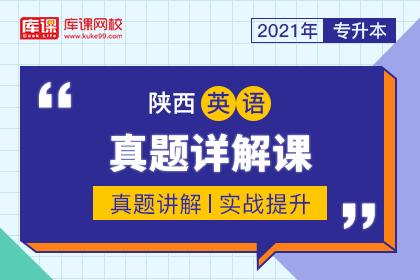 2021年陕西专升本英语真题详解课(预售)
