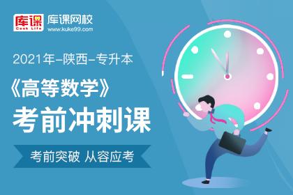 2021年陕西专升本高等数学冲刺预测课