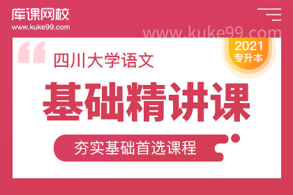 2021年四川专升本大学语文基础精讲课