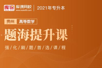 2021年贵州专升本高等数学题海提升课