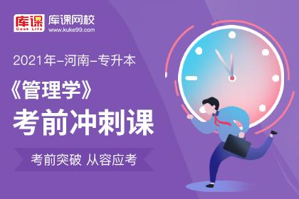 2021年河南專升本管理學沖刺預測課(預售)