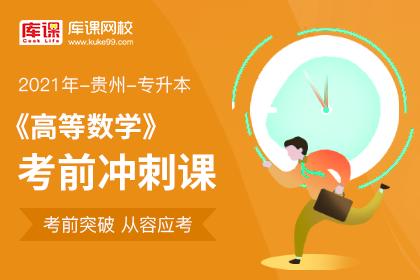 2021年贵州专升本高等数学冲刺预测课