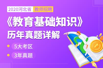 2020年河北省教师招聘中小学历年真题讲解课
