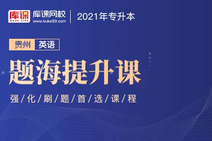 2021年贵州专升本英语题海提升课