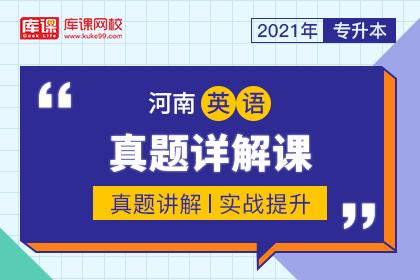 2021年河南专升本英语真题详解课(更新中)