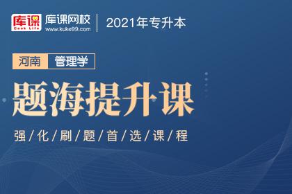 2021年河南专升本管理学题海提升课