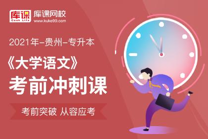 2021年贵州专升本大学语文冲刺预测课(预售)