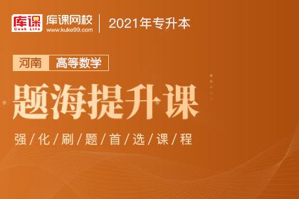 2021年河南专升本高等数学题海提升课