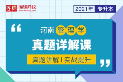 2021年河南专升本管理学真题详解课
