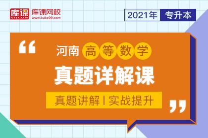 2021年河南专升本高等数学真题详解课(预售)