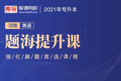 2021年河南专升本英语题海提升课