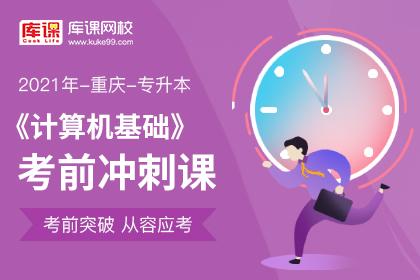 2021年重庆专升本计算机冲刺预测课