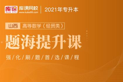 2021年山西专升本高等数学题海提升课(经贸类)