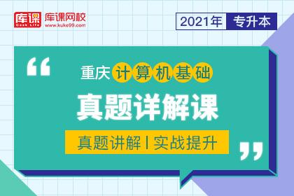 2021年重庆专升本计算机真题详解课