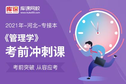 2021年河北专接本管理学冲刺预测课(更新中)