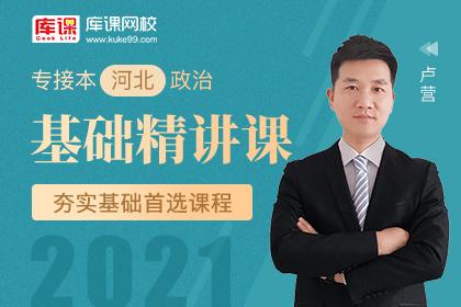 2021年河北专接本政治基础精讲课