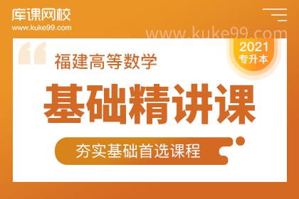 2021年福建专升本高等数学基础精讲课(预售赠送)
