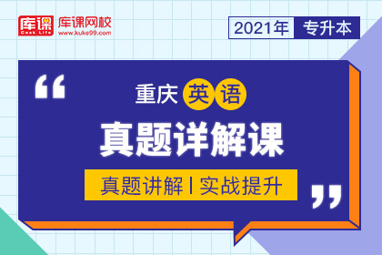 2021年重庆专升本英语真题详解课(更新中)