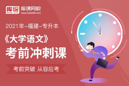 2021年福建专升本语文冲刺预测课