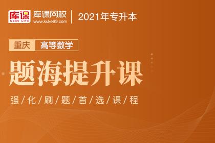 2021年重庆专升本高等数学题海提升课