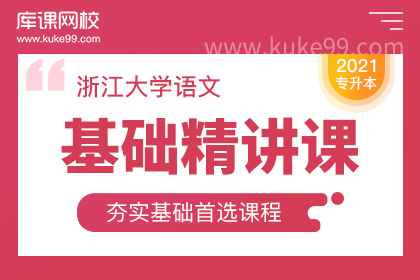 2021年浙江专升本大学语文基础精讲课(预售)